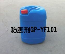 防膨剂(GP-YF101)