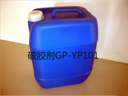 压裂助剂\破胶剂(GP-YP101)