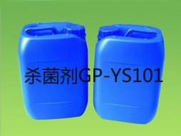 杀菌剂(GP-YS101)