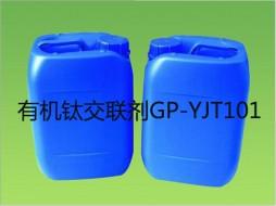 有机钛交联剂(GP-YJT101)