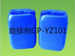 助排剂(GP-YZ101)